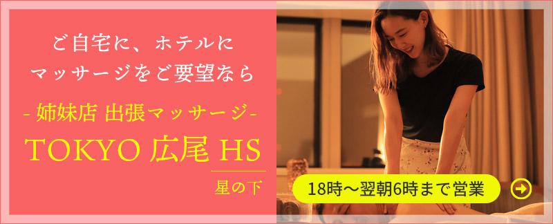 姉妹店 出張マッサージ TOKYO広尾HS