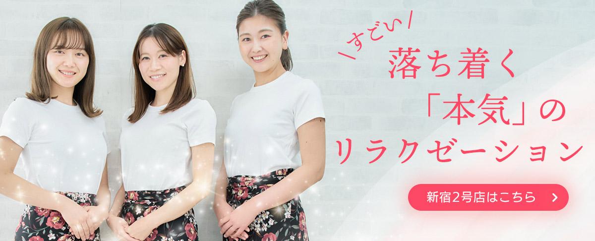 2020.08.01 新宿に2号店NEW OPEN!
