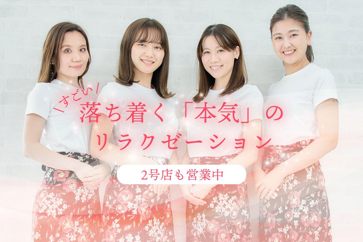 星の下の施術店 新宿2号店