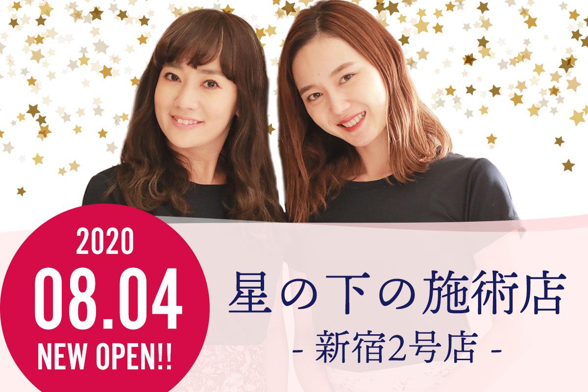 星の下の施術店 新宿2号店 2020.08.01 OPEN