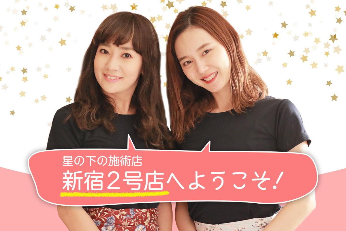 星の下の施術店 新宿2号店へようこそ!