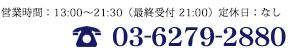 営業時間:11:30~23:30(最終受付22時30分)店休日:なし