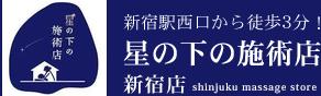 新宿西口駅から徒歩3分!星の下の施術店