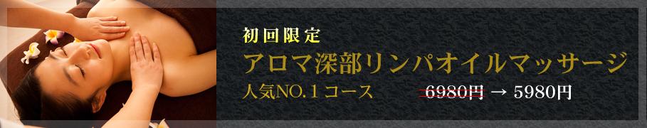 初回限定アロマ深部リンパオイルマッサージ 人気No1コース 6980円が5980円