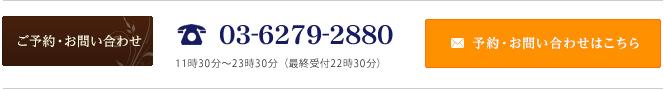 ご予約:お問い合わせ 03-6279-2880