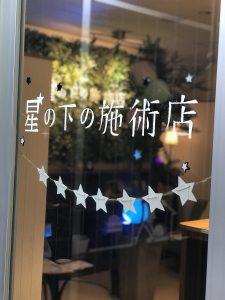 交通の便利な新宿でマッサージを継続しよう!