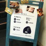 新宿に来た際は星の下施術店のマッサージで涼んで行きませんか?