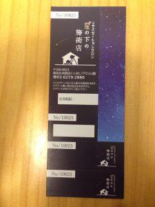 新宿駅近の癒し!?おすすめ得なアロママッサージ60分回数券>^_^<