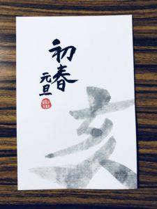 初詣は新宿花園神社へ!お帰りの際はマッサージ星の下の施術店へ(*^_^*)