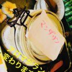 嬉しい事だらけのお塩パワー♪/新宿マッサージ