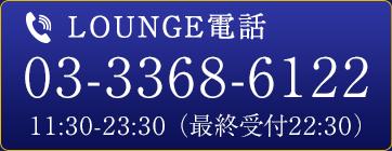 星の下の施術店 2号店電話 03-3368-6122